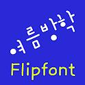 NeoGoodsummer™ Korean Flipfont icon