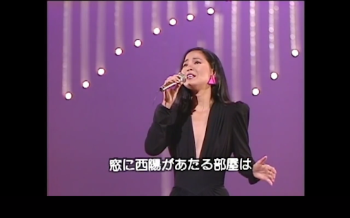 Teresa Teng - screenshot thumbnail