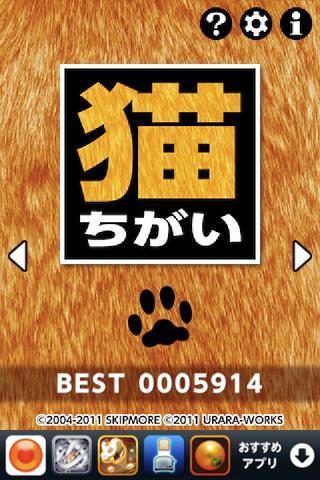 Odd Cat Out  Windows u7528 1