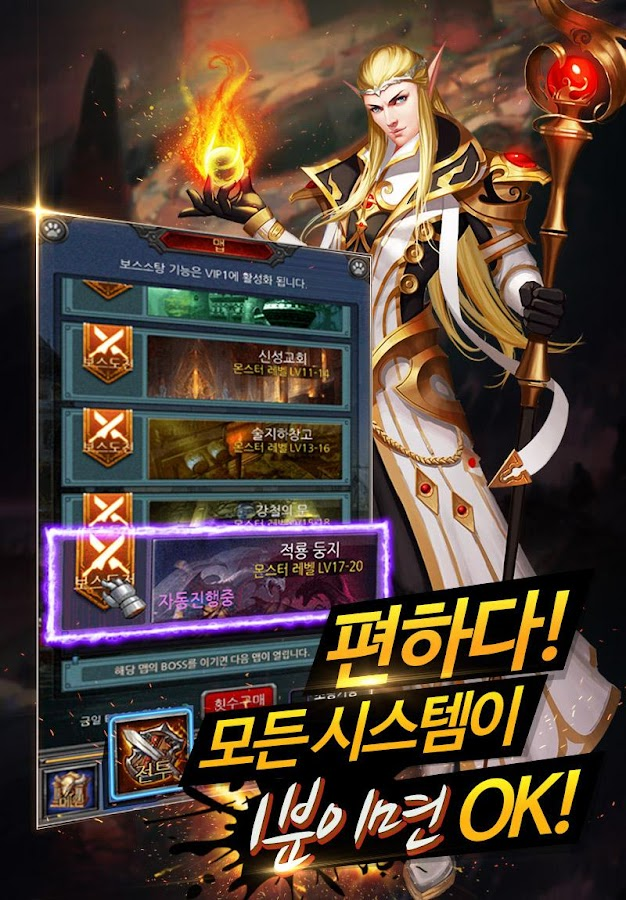 일분RPG for Kakao- screenshot