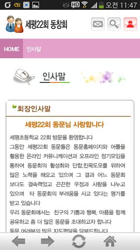 【免費通訊App】세평22회-APP點子