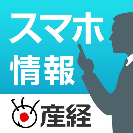 産経アプリスタ~スマホの最新ニュースやアプリセール情報~ 商業 LOGO-玩APPs