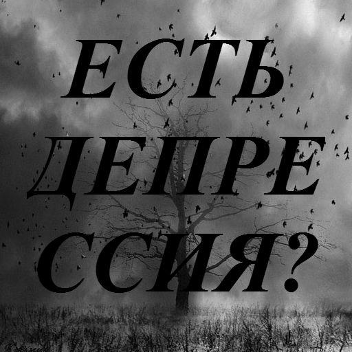 Тест Депрессия