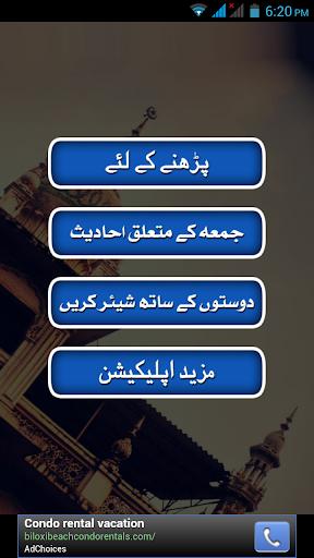 免費下載書籍APP|Jumme ki Namaz app開箱文|APP開箱王