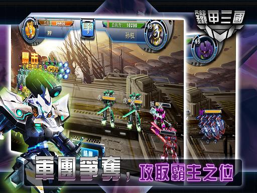 玩角色扮演App|鐵甲三國Online--三國志豪華版策略戰爭網游-繁體中文版免費|APP試玩