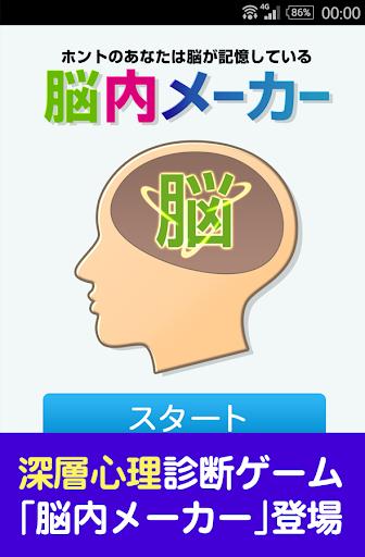 脳内メーカー 本当のあなたは 脳が記憶している