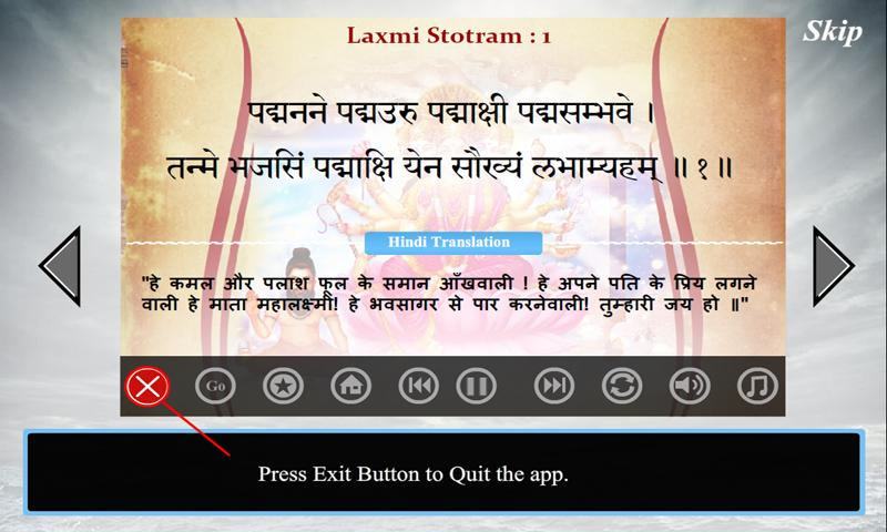 SanskritEABook Laxmi Stotram- screenshot