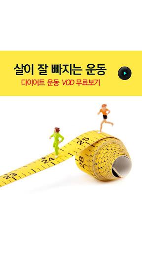 다이어트운동어플-하체비만 상체비만 다이어트방법 전신운동
