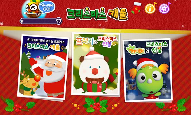 크리스마스 캐롤 - 어린이 및 유아 캐롤 모음 - screenshot