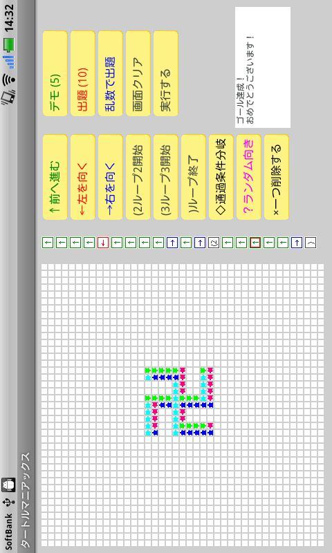 プログラミング体験ゲーム「タートルマニアックス」(フリー)- screenshot