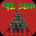 엑소(EXO) 스티커 (스마트폰 꾸미기) icon