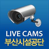 부산시설공단 CCTV