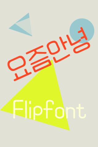 AaHowRU™ Korean Flipfont