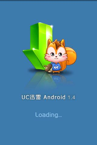 UC迅雷 - screenshot