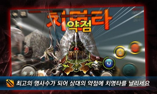 무한의 활 for Kakao- screenshot thumbnail