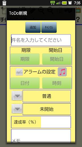 【ToDo帳】ToDo項目をカテゴリごとに階層化