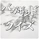剣士クイズ検定 for バガボンド