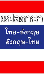 翻譯英語-泰國