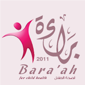 Bara'ah for Child Health