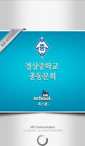 경상중학교 총동문회