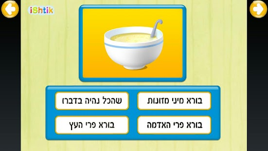 Kids Siddur - screenshot thumbnail