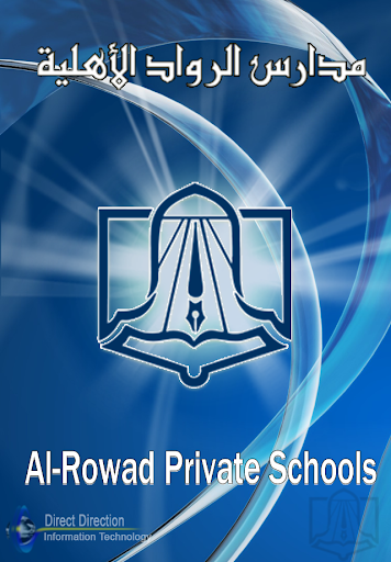 AlRowad Private School