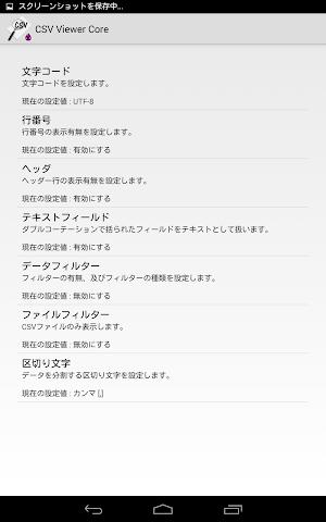2 CSV Viewer App screenshot