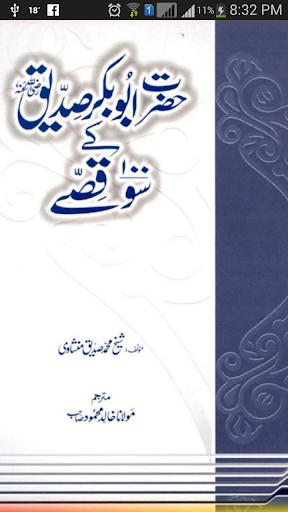 Hazrat Siddiq R.A K 100 Qissay