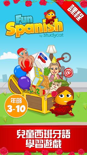 快樂西班牙語課程 Studycat出品: 兒童學西班牙語遊戲
