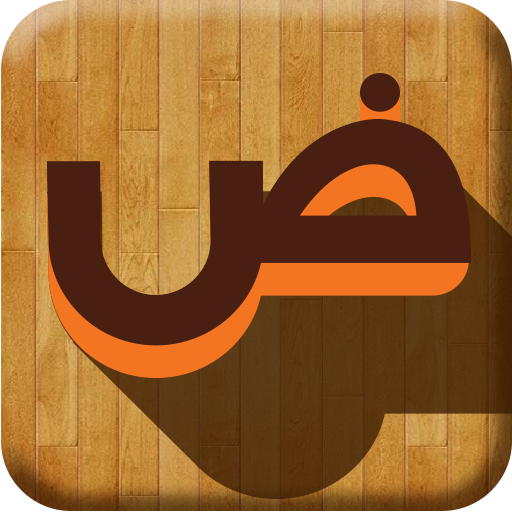 Learn arabic alphabet for kids Icon