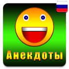 Сборник Анекдотов icon