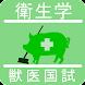 衛生学-獣医国試