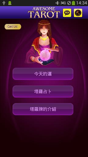 Awesome Tarot-免費塔羅牌 Free App