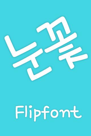 MfSnowflower™ Korean Flipfont