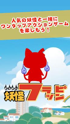 妖怪ウォッチ 風ゲーム - 妖怪フラッピン!のおすすめ画像5