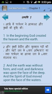 Hindi Bible (Pavitra Bible) - screenshot thumbnail