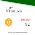 JLPT N2 Listening Training icon