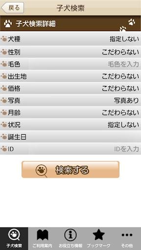 u3010u30d6u30eau30fcu30c0u30fcu30bau3011u30d6u30eau30fcu30c0u30fcu306eu5b50u72acu51fau7523u60c5u5831u30ddu30fcu30bfu30ebu30a2u30d7u30ea 2.1.3 Windows u7528 5