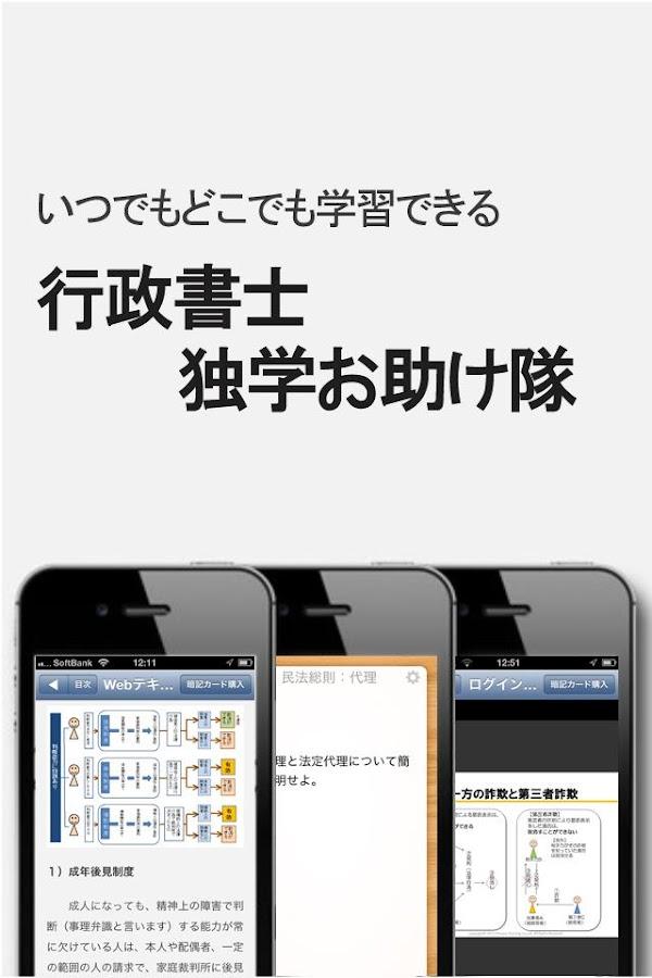 独学お助け隊の行政書士講座 - screenshot