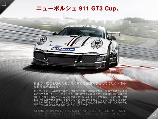 ポルシェ 911 GT3 Cupアプリ 英語版