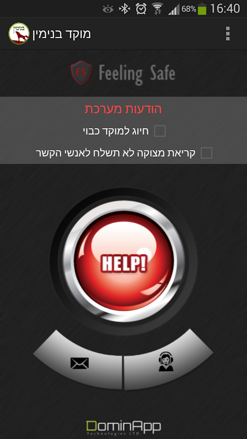 ‫מוקד בנימין‬‎- screenshot