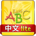 Baby Easy ABC Chinese Lite logo