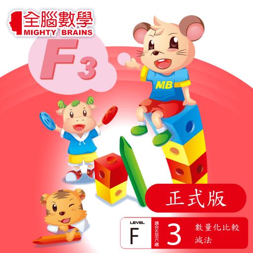全腦數學大班-F3彩虹版電子書 正式版