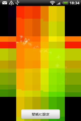 レインボー壁紙 - screenshot