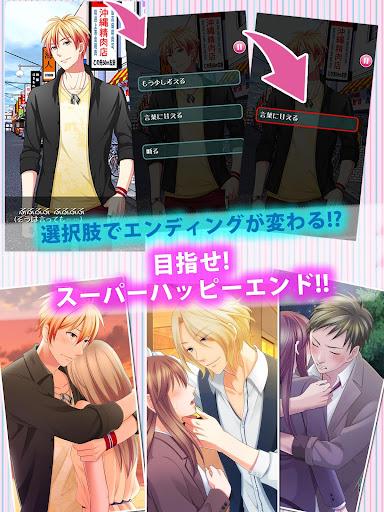 無料模拟AppのJUNON BOYをプロデュースっ♪ 乙女ゲーム・恋愛ゲーム|記事Game