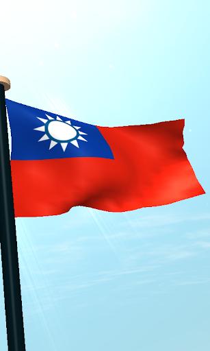 【免費個人化App】台灣旗3D免費動態桌布-APP點子