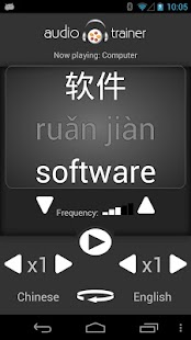 Chinese Audio Trainer - screenshot thumbnail