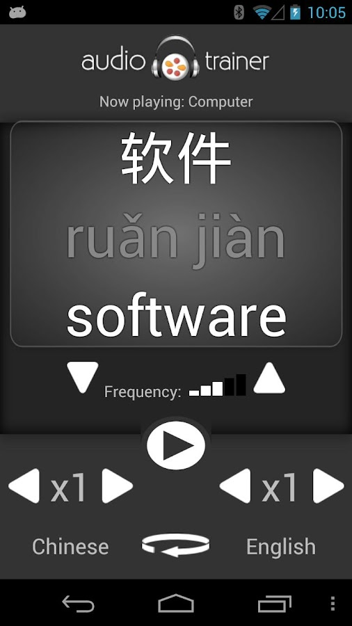 Chinese Audio Trainer - screenshot