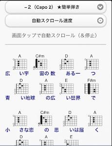 U-フレット(新曲・ヒット曲のギターコード譜が無料で見放題)のおすすめ画像1