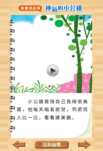 【免費教育App】神氣的小公雞(新雅-我會說故事系列)-APP點子